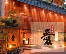 日本料理愛パンフレット