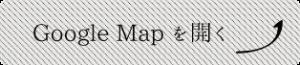 グーグルマップを開く